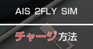 AIS SIM2Flyをチャージする方法!アプリで簡単にトップアップ可能です